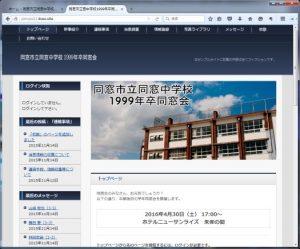「同窓会サイト」サンプル画面イメージ
