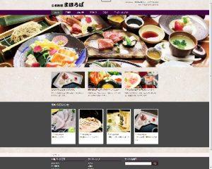 日本料理店サイトサンプル