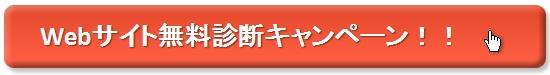 Webサイト無料診断キャンペーン